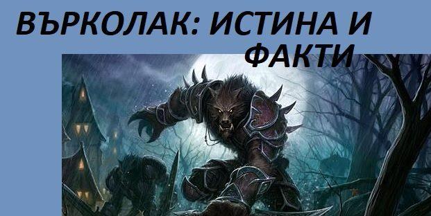 Върколак. Съществуват ли върколаци в България и по света?