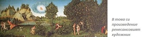 Създаването на Адам и Ева
