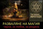 Разваляне на магия. Черна или за любов. Ритуали