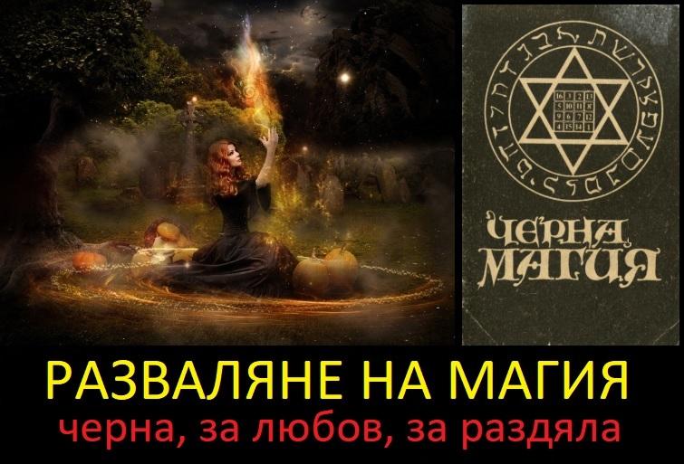 Разваляне на магия. Черна и за любов. Ритуали с яйце, урина, сол, икона, кибрит, конец и др.