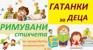 гатанки за деца - трудни и с отговори