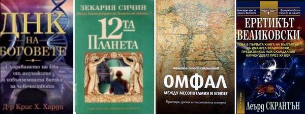 Книги за нашия произход и за анунаки