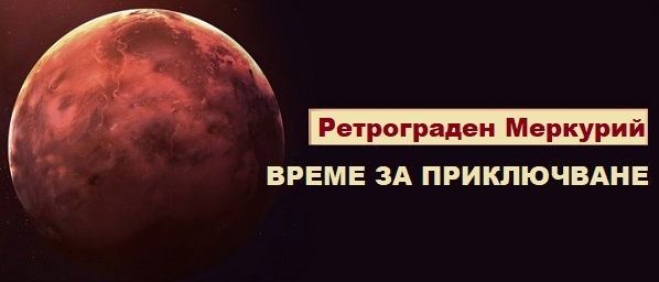Ретрограден Меркурий