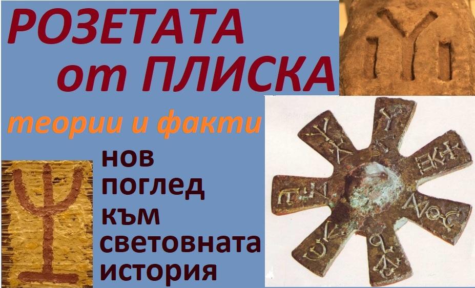 Розетата от Плиска: символика, теории за значението, оригинал и дубликати