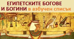 египетски богове списък