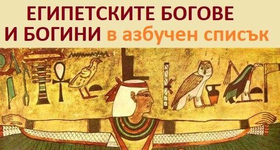 Египетски богове: имена, описания и изображения на основните египетски богове и богини