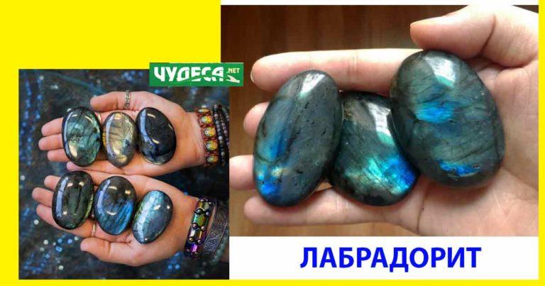 лабрадорит камък зодии цена бижута лечение