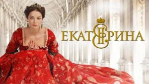 Екатерина Велика в известния сериал и в историята