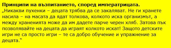 Принципи на възпитанието, според императрицата Екатерина Велика