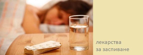безсъние, средства срещу безсъние,