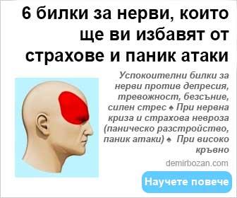 Демир бозан 6 билки за нерви, които ще ви избавят от страхове и паник атаки