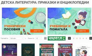 01 детски книги озон.бг