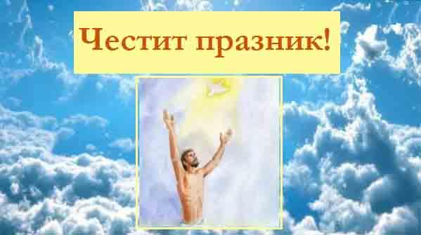 Йордановден 2020 (Богоявление): Картички и именници. Традиции и трапеза