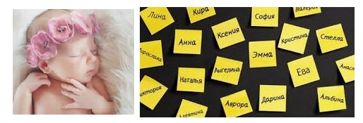 Женски имена '2020. Кои са най-добрите имена за момиче?