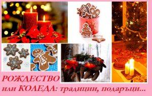 Коледа или Рождество. Какво се прави и как. Поверия, трапеза, подаръци