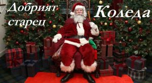 Дядо Коледа 2019. Кой е, къде живее. Подаръци