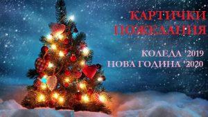 Най-добрите 30+ пожелания за Коледа и Нова Година 2019-2020