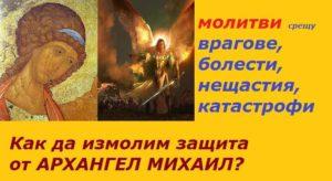 Молитва към архангел михаил