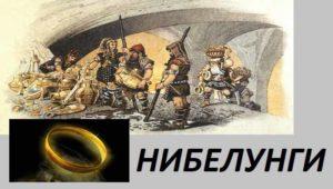 Кои на Нибелунгите? Мит или истина е прокълнатото им богатство?