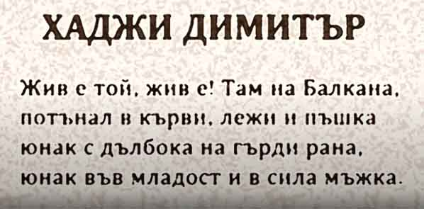 Хаджи Димитър форсира Дунав преди 152 г., за да защити българското име