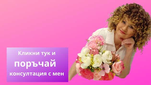 телефон на Евелина Лютова!