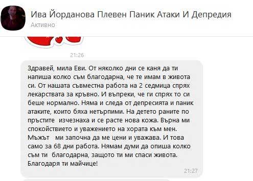 Мнения за Евелина Лютова evelina-lyutova-04
