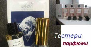 Какво са търсените парфюми тестери?