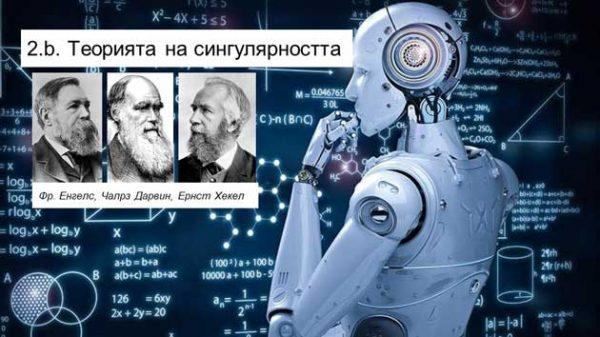 singularity-singulyarnost-05